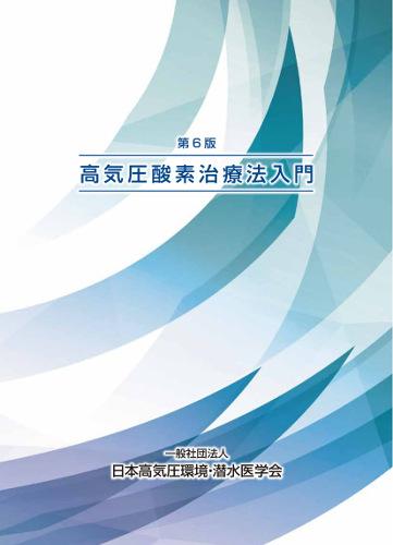 高気圧酸素治療法入門第6版